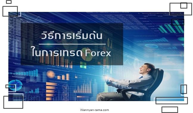 การเทรด Forex