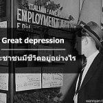 Great depression : ประชาชนมีชีวิตอยู่อย่างไร