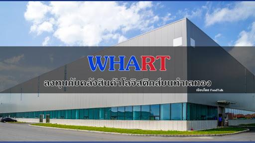 WHART