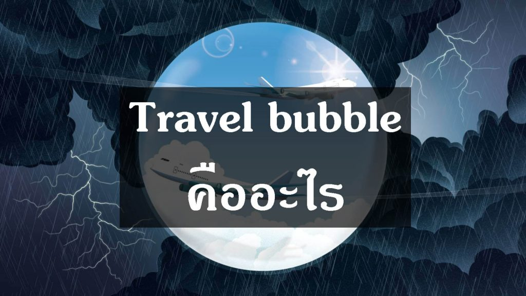 Travel bubble