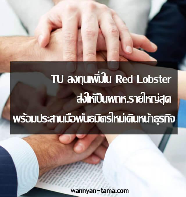 TU ลงทุนเพิ่มใน Red Lobster ส่งให้เป็นผถห.รายใหญ่ พร้อมพันธมิตรใหม่